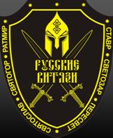 АНСБ Русские витязи
