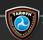 Тревожная кнопка, цены от ООО ЧОО Тайфун в Тольятти